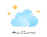 Чудо ОблачкоПартнеры Техномед
