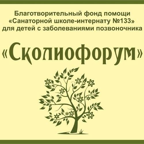 СколиофорумПартнеры Техномед