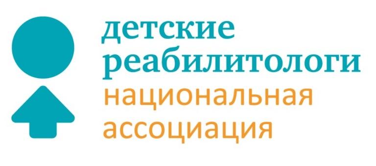 Детские реабилитологи национальная ассоциацияПартнеры Техномед